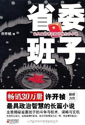 省委班子.pdf