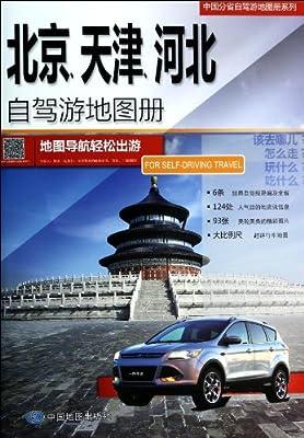 中国分省自驾旅游地图册系列:北京、天津、河北自驾游地图册.pdf