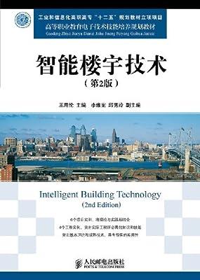 智能楼宇技术.pdf