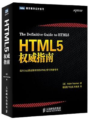 HTML5权威指南.pdf