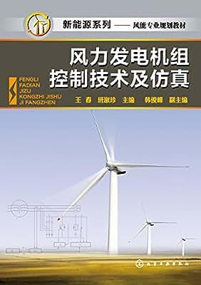 新能源系列·风能专业规划教材:风力发电机组控制技术及仿真.pdf
