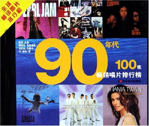 90年代100张畅销唱片排行榜:亚马逊:图书