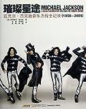 璀璨星途:迈克尔•杰克逊音乐历程全记录(1958-2009)(赠送歌迷纪念册《一切为了爱》一本)