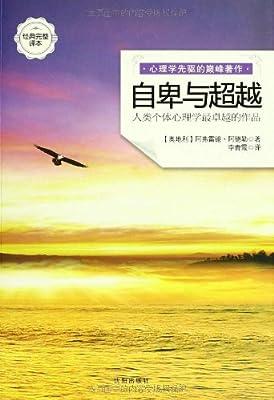 自卑与超越:人类个体心理学最卓越的作品.pdf