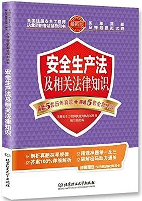 安全生产法及相关法律知识.pdf