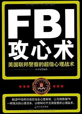 FBI攻心术:美国联邦警察的超级心理战术.pdf