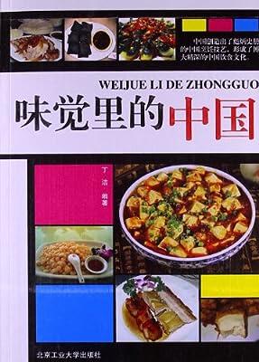 味觉里的中国.pdf