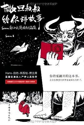 撒旦叔叔给你讲故事:satan重口味漫画短篇集.pdf