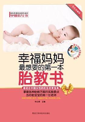 幸福妈妈最想要的第一本胎教书.pdf