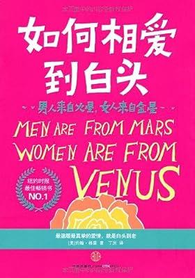 男人来自火星,女人来自金星:如何相爱到白头.pdf