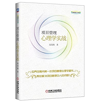 项目管理心理学实战.pdf