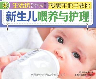 专家手把手教你新生儿喂养与护理.pdf
