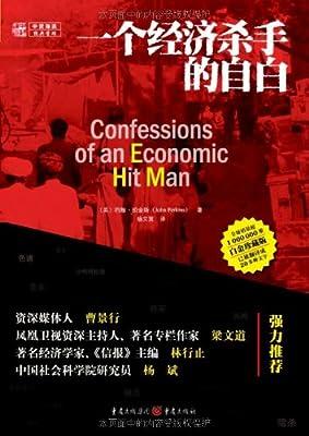 一个经济杀手的自白.pdf