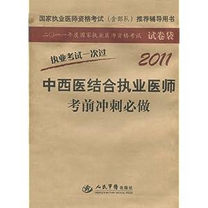 2011中西医结合执业医师考前冲刺必做 执业考试一次过 第2版