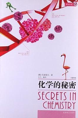 化学的秘密.pdf