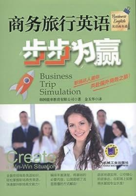 商务旅行英语步步为赢.pdf