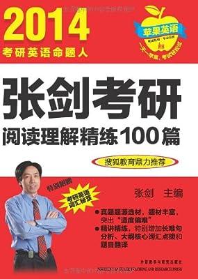 苹果英语:张剑考研阅读理解精练100篇.pdf