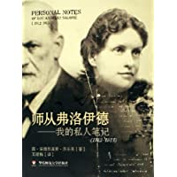 师从弗洛伊德:我的私人笔记(1912-1913)
