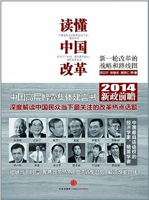 读懂中国改革:新一轮改革的战略和路线图.pdf