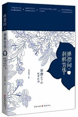 弹指间,刹那芳华:金庸笔下的侠骨红颜.pdf