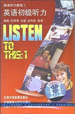英语初级听力(磁带)