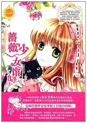 《意林•小小姐》幸福蔷薇系列:蔷薇少女馆2.pdf