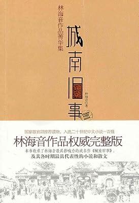 林海音作品菁华集:城南旧事.pdf