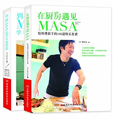 跟着MASA学幸福料理:在厨房遇见MASA+到MASA家学幸福料理.pdf