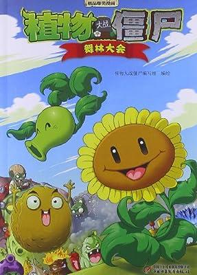 植物大战僵尸极品爆笑漫画:舞林大会.pdf