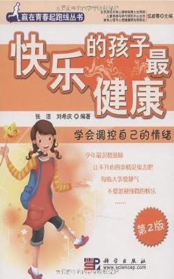 快乐的孩子最健康:学会调控自己的情绪.pdf