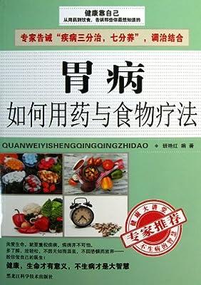 胃病如何用药与食物疗法.pdf