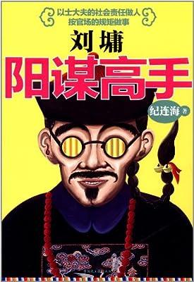 刘墉:阳谋高手.pdf