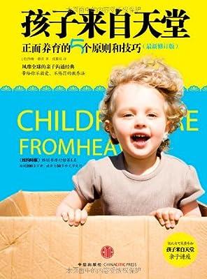 孩子来自天堂:正面养育的5个原则和技巧.pdf