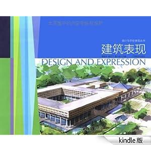 设计与手绘表现丛书:建筑表现-kindle商店-亚马逊中国