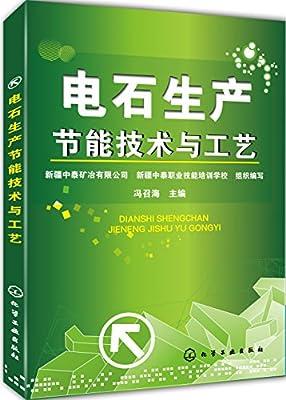 电石生产节能技术与工艺.pdf