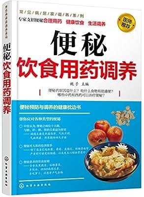 便秘饮食用药调养.pdf
