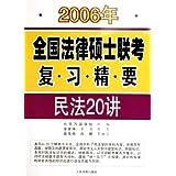 民法20讲/2006年全国法律硕士联考复习精要
