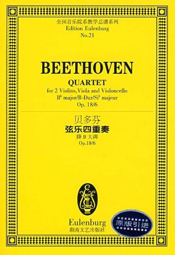 贝多芬弦乐四重奏 降b大调 op.18 6