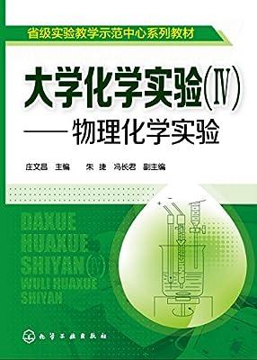 大学化学实验:物理化学实验.pdf
