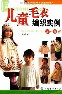 儿童毛衣编织实例.pdf
