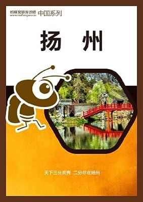 蚂蜂窝旅游攻略:扬州.pdf