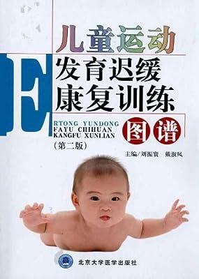 儿童运动发育迟缓康复训练图谱.pdf