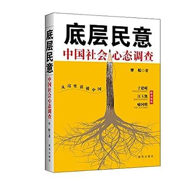 底层民意:中国社会心态调查.pdf