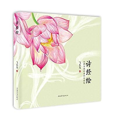 飞乐鸟·诗经绘:古典诗画的美丽与哀愁.pdf
