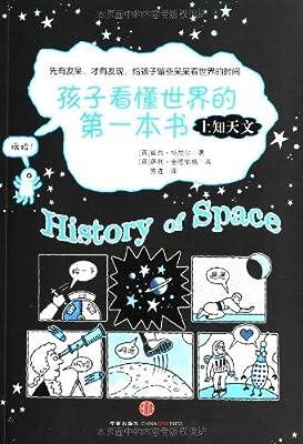 孩子看懂世界的第一本书.pdf