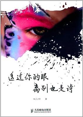 透过你的眼,离别也是诗.pdf