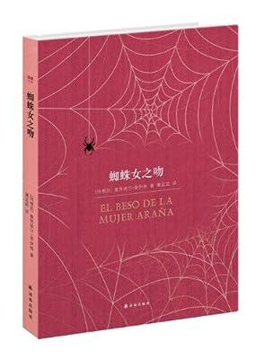 蜘蛛女之吻.pdf