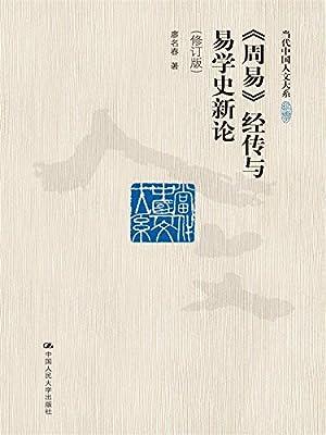 周易经传与易学史新论/当代中国人文大系.pdf