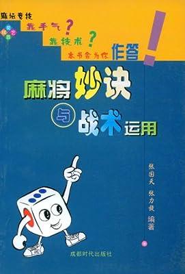 麻将妙诀与战术运用.pdf