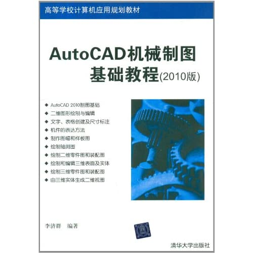 autocad机械制图基础教程(2010版)
